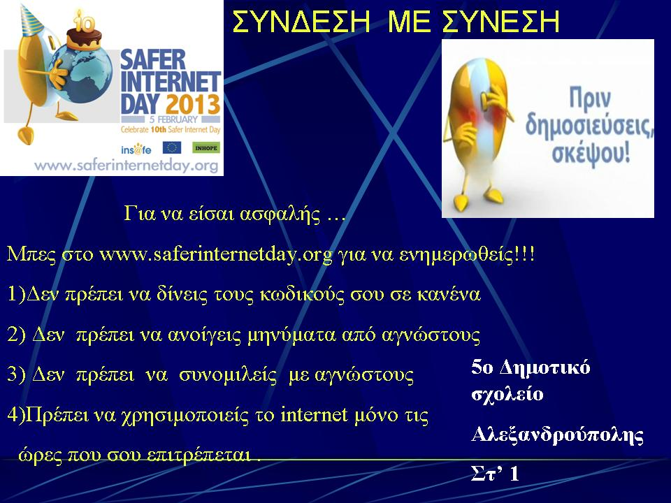 Aφίσες Safer Internet